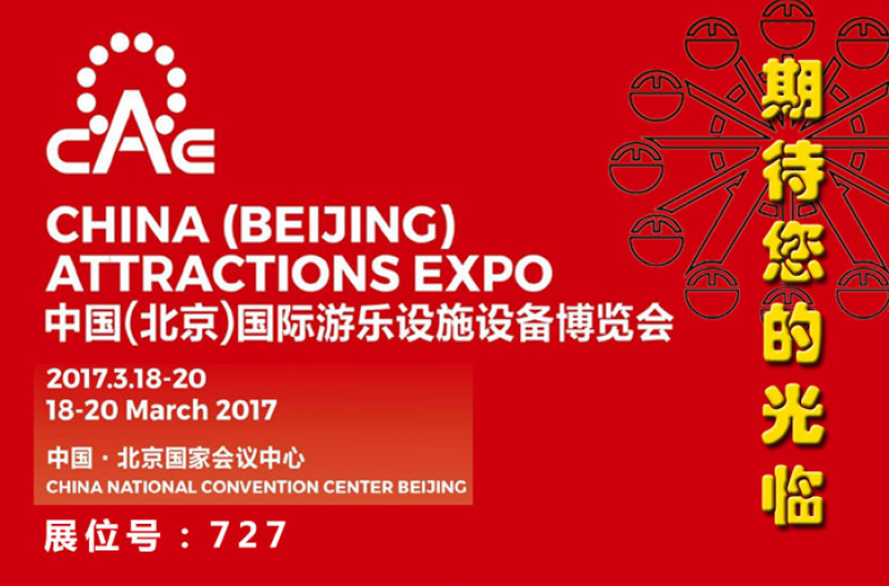 China (Beijing) Attractions Expo will be hold in China National Convention Center Beijing.