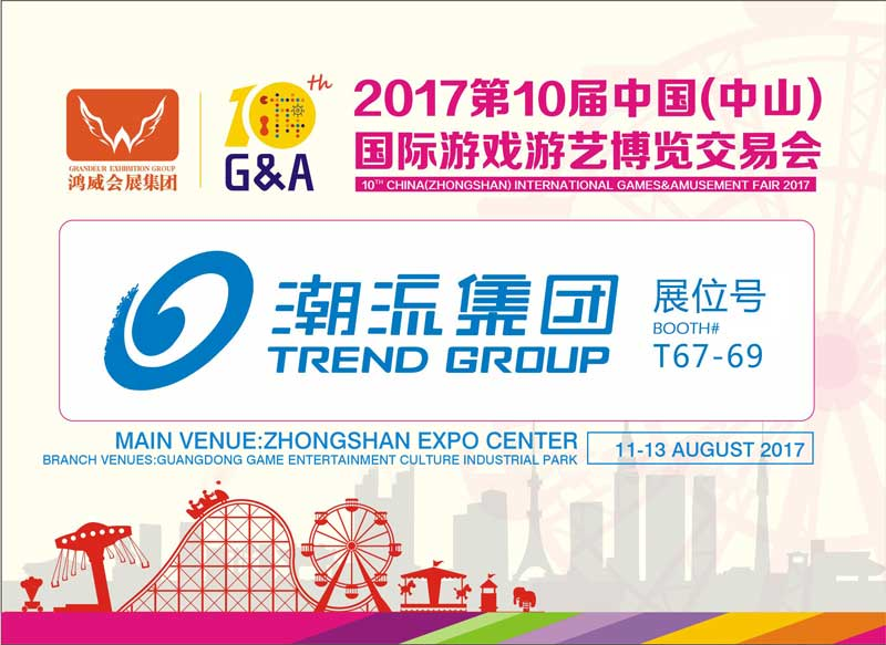 CHINA (ZHONGSHAN) INTERNATIONAL GAMES&AMUSEMENT FAIR 2017